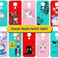 M5582-S01 เคส Xiaomi Redmi Note9 พิมพ์ลายการ์ตูน (เลือกลาย)