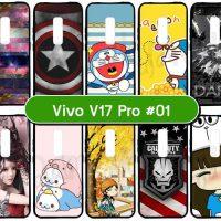 M5602-01 เคส Vivo V17 Pro พิมพ์ลายการ์ตูน Set01 (เลือกสี)