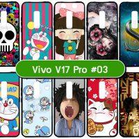 M5602-03 เคส Vivo V17 Pro พิมพ์ลายการ์ตูน Set03 (เลือกสี)