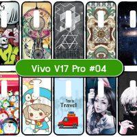 M5602-04 เคส Vivo V17 Pro พิมพ์ลายการ์ตูน Set04 (เลือกสี)
