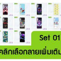 M5511-S01 เคส xiaomi mi10 / mi10 pro พิมพ์ลายการ์ตูน Set01 (เลือกลาย)