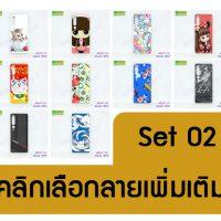 M5511-S02 เคส xiaomi mi10 / mi10 pro พิมพ์ลายการ์ตูน Set02 (เลือกลาย)