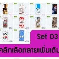 M5511-S03 เคส xiaomi mi10 / mi10 pro พิมพ์ลายการ์ตูน Set03 (เลือกลาย)