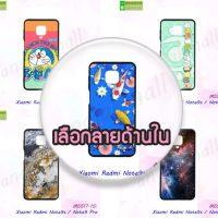 M5517 เคส Xiaomi Redmi Note9S / Note9 Pro พิมพ์ลายการ์ตูน (เลือกลาย)