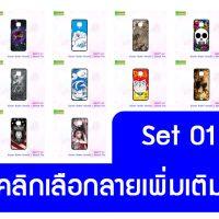 M5517-S01 เคส Xiaomi Redmi Note9S / Note9 Pro พิมพ์ลายการ์ตูน Set01 (เลือกลาย)