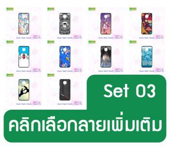 M5517-S03 เคส Xiaomi Redmi Note9S / Note9 Pro พิมพ์ลายการ์ตูน Set03 (เลือกลาย)