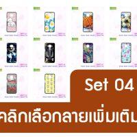 M5517-S04 เคส Xiaomi Redmi Note9S / Note9 Pro พิมพ์ลายการ์ตูน Set04 (เลือกลาย)