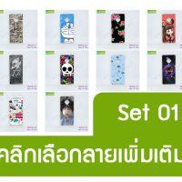M5518-S01 เคส Vivo S1 Pro พิมพ์ลายการ์ตูน Set01 (เลือกลาย)