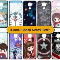 M5567-S01 เคส Xiaomi Redmi Note9 พิมพ์ลายการ์ตูน Set01 (เลือกลาย)