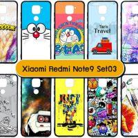 M5567-S03 เคส Xiaomi Redmi Note9 พิมพ์ลายการ์ตูน Set03 (เลือกลาย)