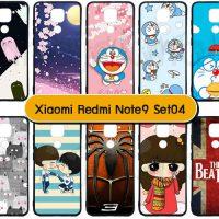 M5567-S04 เคส Xiaomi Redmi Note9 พิมพ์ลายการ์ตูน Set04 (เลือกลาย)