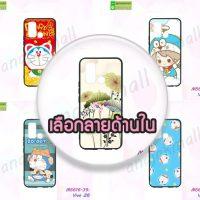 M5616 เคสยาง Vivo Z6 พิมพ์ลายการ์ตูน (เลือกลาย)