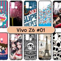 M5616-S01 เคสยาง Vivo Z6 พิมพ์ลายการ์ตูน Set01 (เลือกลาย)
