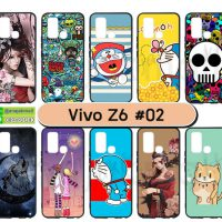 M5616-S02 เคสยาง Vivo Z6 พิมพ์ลายการ์ตูน Set02 (เลือกลาย)