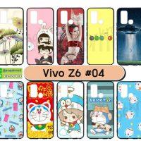 M5616-S04 เคสยาง Vivo Z6 พิมพ์ลายการ์ตูน Set04 (เลือกลาย)