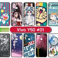 M5621-S01 เคส Vivo Y50 พิมพ์ลายการ์ตูน Set01 (เลือกลาย)