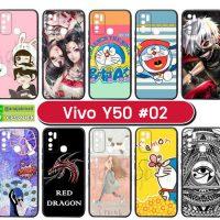M5621-S02 เคส Vivo Y50 พิมพ์ลายการ์ตูน Set02 (เลือกลาย)