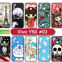 M5621-S03 เคส Vivo Y50 พิมพ์ลายการ์ตูน Set03 (เลือกลาย)