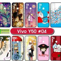 M5621-S04 เคส Vivo Y50 พิมพ์ลายการ์ตูน Set04 (เลือกลาย)