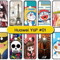 M5601-S01 เคส Huawei Y6P พิมพ์ลายการ์ตูน Set01 (เลือกลาย)