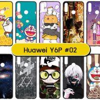 M5601-S02 เคส Huawei Y6P พิมพ์ลายการ์ตูน Set02 (เลือกลาย)
