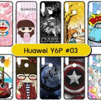 M5601-S03 เคส Huawei Y6P พิมพ์ลายการ์ตูน Set03 (เลือกลาย)