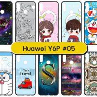 M5601-S05 เคส Huawei Y6P พิมพ์ลายการ์ตูน Set05 (เลือกลาย)