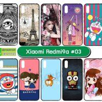M5689-S03 เคส Xiaomi Redmi9a พิมพ์ลายการตูน Set03 (เลือกลาย)