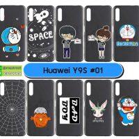 M5441-01 เคส Huawei Y9S พิมพ์ลายการ์ตูน Set01 (เลือกลาย)