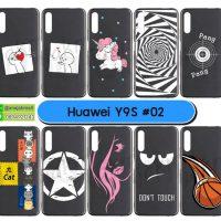 M5441-02 เคส Huawei Y9S พิมพ์ลายการ์ตูน Set02 (เลือกลาย)