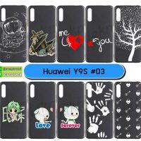 M5441-03 เคส Huawei Y9S พิมพ์ลายการ์ตูน Set03 (เลือกลาย)