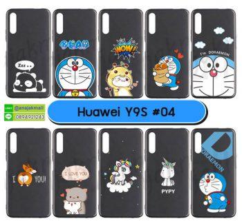 M5441-04 เคส Huawei Y9S พิมพ์ลายการ์ตูน Set04 (เลือกลาย)