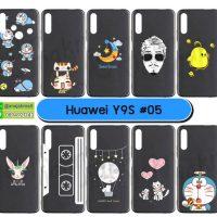 M5441-05 เคส Huawei Y9S พิมพ์ลายการ์ตูน Set05 (เลือกลาย)