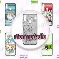 M5601 เคส Huawei Y6P พิมพ์ลายการ์ตูน (เลือกลาย)