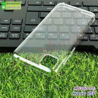 M5350-01 เคสแข็ง Huawei Y5P สีใส
