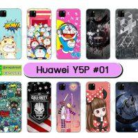 M5671-S01 เคส Huawei Y5P พิมพ์ลายการ์ตูน Set01 (เลือกลาย)