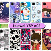 M5671-S03 เคส Huawei Y5P พิมพ์ลายการ์ตูน Set03 (เลือกลาย)