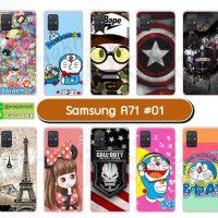 M5716-S01 เคส Samsung A71 พิมพ์ลายการ์ตูน Set01 (เลือกลาย)