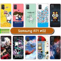M5716-S02 เคส Samsung A71 พิมพ์ลายการ์ตูน Set02 (เลือกลาย)