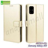 M5723-03 เคสหนังฝาพับ Samsung A71 สีทอง
