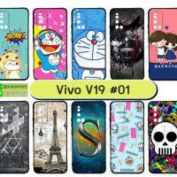 M5643-S01 เคส Vivo V19 พิมพ์ลายการ์ตูน Set01 (เลือกลาย)