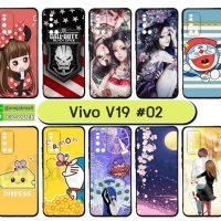 M5643-S02 เคส Vivo V19 พิมพ์ลายการ์ตูน Set02 (เลือกลาย)