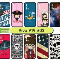 M5643-S03 เคส Vivo V19 พิมพ์ลายการ์ตูน Set03 (เลือกลาย)