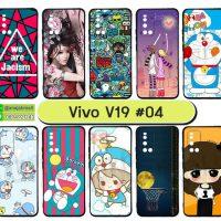M5643-S04 เคส Vivo V19 พิมพ์ลายการ์ตูน Set04 (เลือกลาย)