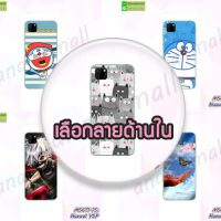 M5671 เคส Huawei Y5P พิมพ์ลายการ์ตูน (เลือกลาย)