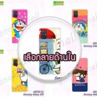 M5716 เคส Samsung A71 พิมพ์ลายการ์ตูน (เลือกลาย)