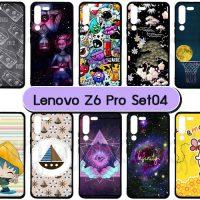 M5585-S04 เคส Lenovo Z6 Pro พิมพ์ลายการ์ตูน Set04 (เลือกลาย)