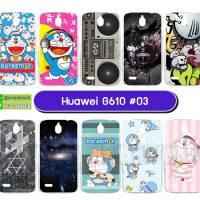 M1762-S03 เคส Huawei Ascend G610 ลายการ์ตูน Set03 (เลือกลาย)