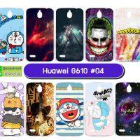M1762-S04 เคส Huawei Ascend G610 ลายการ์ตูน Set04 (เลือกลาย)