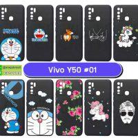 M5717-S01 เคสยาง Vivo Y50 พิมพ์ลายการ์ตูน Set01 (เลือกลาย)